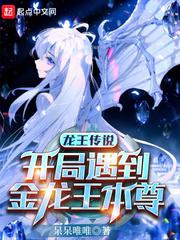 龙王传说:开局遇到金龙王本尊